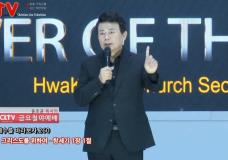 예수를 바라보자(260회) '그리스도를 위하여' 화광교회(윤호균 목사)