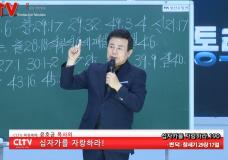 윤호균 목사의 십자가를 자랑하라(190회) '변덕