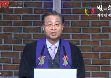 '정직한 자의 성탄' 빛과소금교회(최삼경 목사)