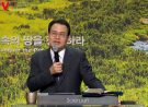 '여호수아의 죽음' 새로운교회(한홍 목사)