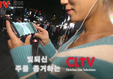 '빛 되신 주를 증거합니다' – CLTV KOREA – Promotional Video